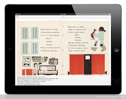 Desde el año 2012 hay un proyecto liderado por Fundación Chile respecto a lectura Digital